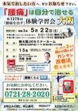 """<A NAME=""""menu20210522"""">5月22日(土) 大阪府大阪市腰痛をなおす体験学習会</A>"""