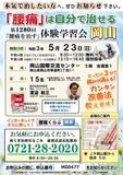 """<A NAME=""""menu20210523"""">5月23日(日) 岡山県岡山市腰痛をなおす体験学習会</A>"""
