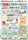 "<A NAME=""menu20210529"">5月29日(土) 東京都中央区腰痛をなおす体験学習会</A>"