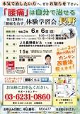 """<A NAME=""""menu20210606"""">6月6日(日) 長野県長野市腰痛をなおす体験学習会</A>"""