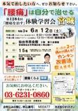 """<A NAME=""""menu20210612"""">6月12日(土) 宮城県仙台市腰痛をなおす体験学習会</A>"""