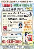 """<A NAME=""""menu20210613"""">6月13日(日) 大阪府大阪市腰痛をなおす体験学習会</A>"""