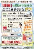 """<A NAME=""""menu20210619_aichi"""">6月19日(土) 愛知県名古屋市腰痛をなおす体験学習会</A>"""