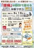 "<A NAME=""menu20210619_saitama"">6月19日(土) 埼玉県さいたま市腰痛をなおす体験学習会</A>"