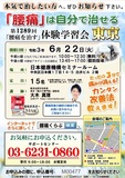 "<A NAME=""menu20210622"">6月22日(火) 東京都中央区腰痛をなおす体験学習会</A>"