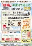 "<A NAME=""menu20210626_fukuoka"">6月26日(土) 福岡県福岡市腰痛をなおす体験学習会</A>"