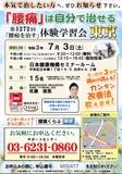 "<A NAME=""menu20210703"">7月3日(土) 東京都中央区腰痛をなおす体験学習会</A>"