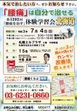 "<A NAME=""menu20210704_hokkaido"">7月4日(日) 北海道札幌市腰痛をなおす体験学習会</A>"