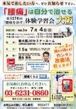 "<A NAME=""menu20210704_osaka"">7月4日(日) 大阪府大阪市腰痛をなおす体験学習会</A>"