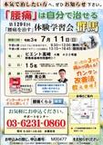 """<A NAME=""""menu20210711"""">7月11日(日) 群馬県高崎市腰痛をなおす体験学習会</A>"""
