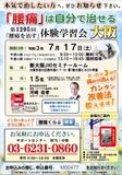 """<A NAME=""""menu20210717"""">7月17日(土) 大阪府大阪市腰痛をなおす体験学習会</A>"""