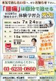 """<A NAME=""""menu20210724"""">7月24日(土) 愛知県名古屋市腰痛をなおす体験学習会</A>"""