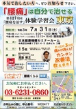 "<A NAME=""menu20210731"">7月31日(土) 東京都中央区腰痛をなおす体験学習会</A>"