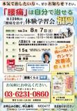 "<A NAME=""menu20210807"">8月7日(土) 福岡県福岡市腰痛をなおす体験学習会</A>"