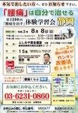 "<A NAME=""menu20210808"">8月8日(日) 静岡県静岡市腰痛をなおす体験学習会</A>"