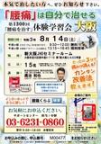 """<A NAME=""""menu20210814"""">8月14日(土) 大阪府大阪市腰痛をなおす体験学習会</A>"""