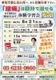 """<A NAME=""""menu20210821_aichi"""">8月21日(土) 愛知県名古屋市腰痛をなおす体験学習会</A>"""