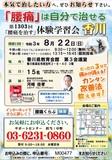 "<A NAME=""menu20210822"">8月22日(日) 香川県高松市腰痛をなおす体験学習会</A>"