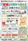 "<A NAME=""menu20210828"">8月28日(土) 東京都中央区腰痛をなおす体験学習会</A>"