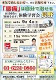 """<A NAME=""""menu20210904"""">9月4日(土) 長野県長野市腰痛をなおす体験学習会</A>"""
