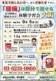 """<A NAME=""""menu20210905"""">9月5日(日) 大阪府大阪市腰痛をなおす体験学習会</A>"""