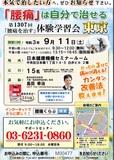 "<A NAME=""menu20210911"">9月11日(土) 東京都中央区腰痛をなおす体験学習会</A>"
