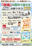 "<A NAME=""menu20210912"">9月12日(日) 新潟県新潟市腰痛をなおす体験学習会</A>"