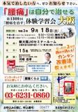 """<A NAME=""""menu20210918"""">9月18日(土) 大阪府大阪市腰痛をなおす体験学習会</A>"""