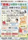 """<A NAME=""""menu20210919"""">9月19日(日) 愛知県名古屋市腰痛をなおす体験学習会</A>"""
