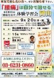 """<A NAME=""""menu20210920"""">9月20日(月・祝) 岡山県岡山市腰痛をなおす体験学習会</A>"""