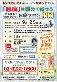 "<A NAME=""menu20210925"">9月25日(土) 福岡県福岡市腰痛をなおす体験学習会</A>"