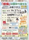 """<A NAME=""""menu20210927"""">9月27日(月) 東京都中央区腰痛をなおす体験学習会</A>"""