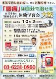 """<A NAME=""""menu20211002"""">10月2日(土) 大阪府大阪市腰痛をなおす体験学習会</A>"""