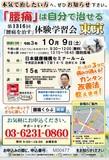 "<A NAME=""menu2021009"">10月9日(土) 東京都中央区腰痛をなおす体験学習会</A>"