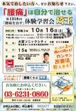 "<A NAME=""menu20211016"">10月16日(土) 埼玉県さいたま市腰痛をなおす体験学習会</A>"