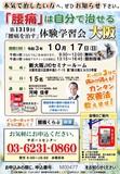 """<A NAME=""""menu20211017"""">10月17日(日) 大阪府大阪市腰痛をなおす体験学習会</A>"""
