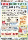 """<A NAME=""""menu20211023"""">10月23日(土) 愛知県名古屋市腰痛をなおす体験学習会</A>"""