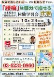 """<A NAME=""""menu20211024"""">10月24日(日) 広島県広島市腰痛をなおす体験学習会</A>"""