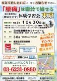 "<A NAME=""menu20211030"">10月30日(土) 東京都中央区腰痛をなおす体験学習会</A>"
