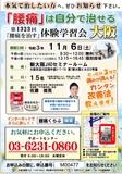 """<A NAME=""""menu20211106"""">11月6日(土) 大阪府大阪市腰痛をなおす体験学習会</A>"""
