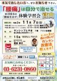 "<A NAME=""menu20211107"">11月7日(日) 富山県富山市腰痛をなおす体験学習会</A>"