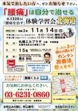 "<A NAME=""menu20211114"">11月14日(日) 北海道札幌市腰痛をなおす体験学習会</A>"
