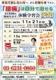 """<A NAME=""""menu20211121"""">11月21日(日) 愛知県名古屋市腰痛をなおす体験学習会</A>"""