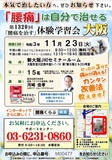 "<A NAME=""menu20211123"">11月23日(火) 大阪府大阪市腰痛をなおす体験学習会</A>"