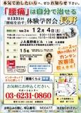 """<A NAME=""""menu20211204"""">12月4日(土) 長野県長野市腰痛をなおす体験学習会</A>"""