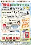 """<A NAME=""""menu20211205"""">12月5日(日) 大阪府大阪市腰痛をなおす体験学習会</A>"""