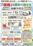 "<A NAME=""menu20211211"">12月11日(土) 東京都中央区腰痛をなおす体験学習会</A>"