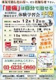 "<A NAME=""menu20211212"">12月12日(日) 千葉県千葉市腰痛をなおす体験学習会</A>"