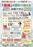 """<A NAME=""""menu20211218"""">12月18日(土) 愛知県名古屋市腰痛をなおす体験学習会</A>"""