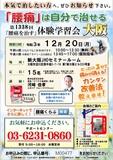 "<A NAME=""menu20211220"">12月20日(月) 大阪府大阪市腰痛をなおす体験学習会</A>"